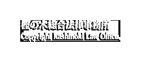 樫の木総合法律事務所【奈良県生駒市】