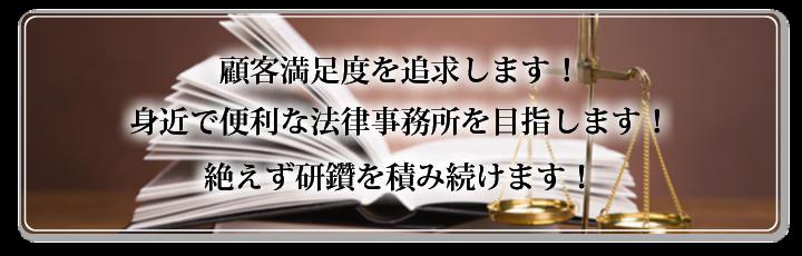 地域に密着した身近で便利な法律事務所を目指し、2013年、近鉄生駒駅前に開設しました。