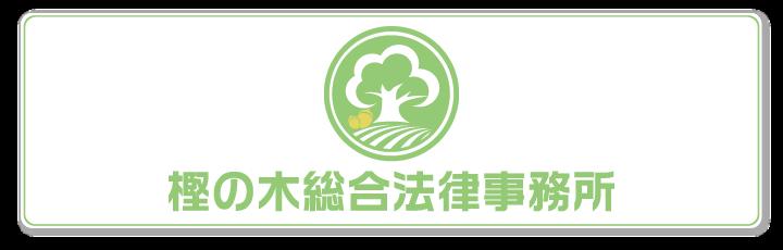 樫の木総合法律事務所